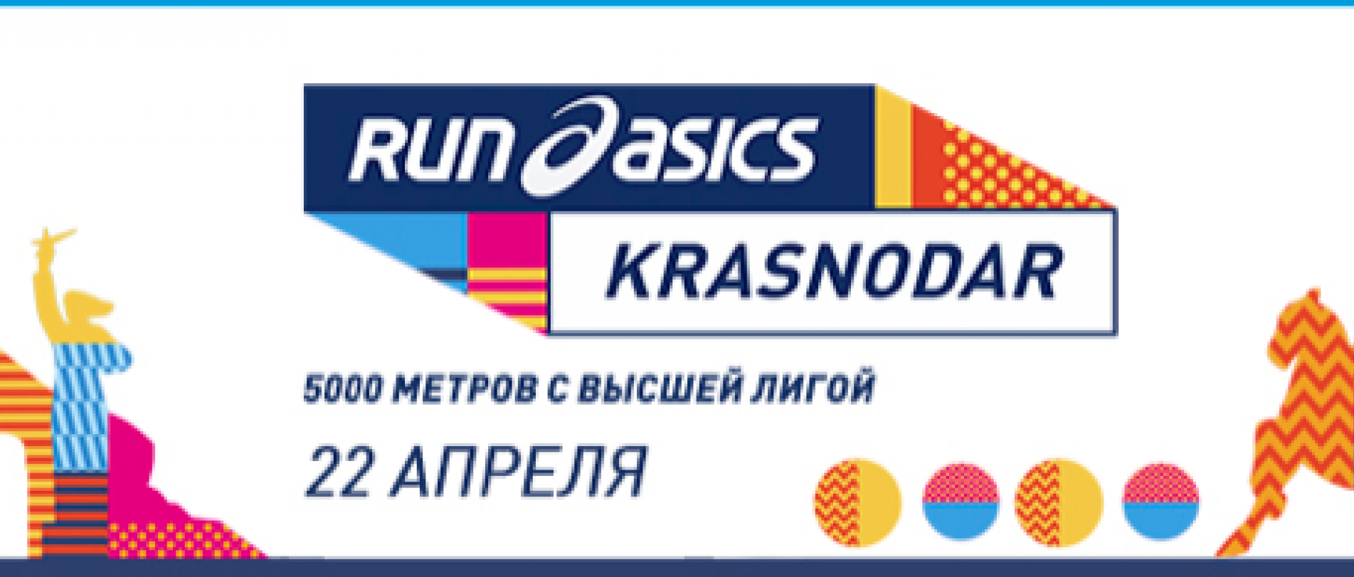 b1cdf114074e Run Asics Krasnodar 2018